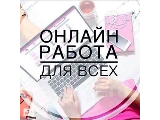 Менеджер по набору текста!- объявление о продаже   в Украине