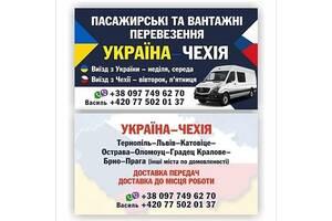Перевезення Україна - Чехія - Україна