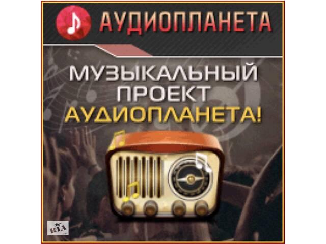 продам Отримуй гроші слухаючи музику бу  в Украине