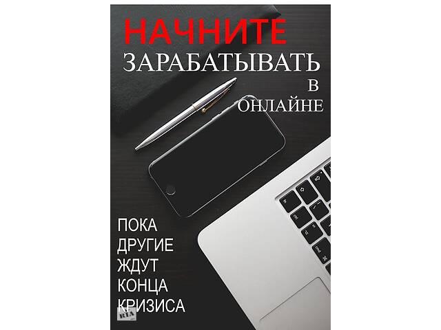 продам Предлагаю удаленную высокооплачиваемую работу  бу  в Украине