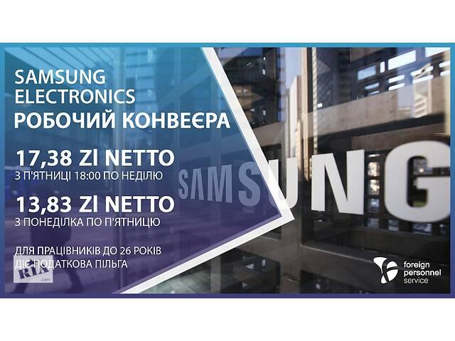 Рабочий конвейера завода SAMSUNG в Польше