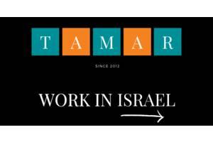 Рабочий в Израиле