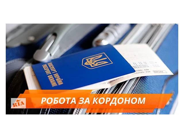 Работа за границей (Словакия, Германия, Чехия, Польша)