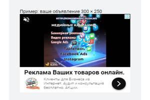 Реклама в GOОGLE, FACEBOOK, INSTAGRAM