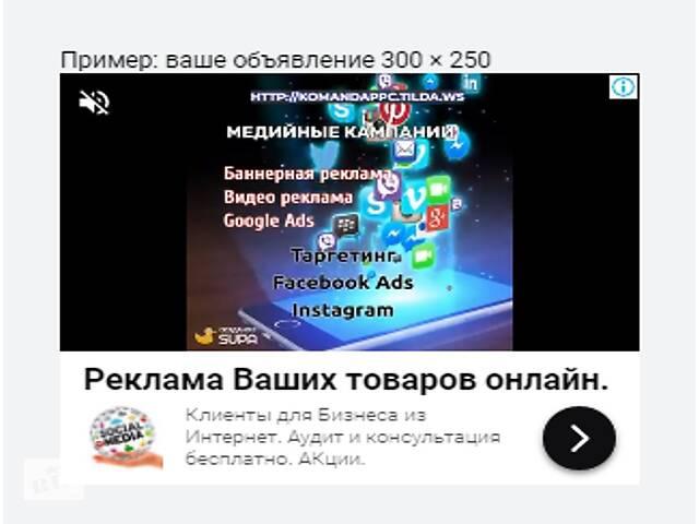 продам Реклама в GOОGLE, FACEBOOK, INSTAGRAM бу  в Украине