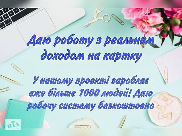 бу Робота онлайн  в Черновцах