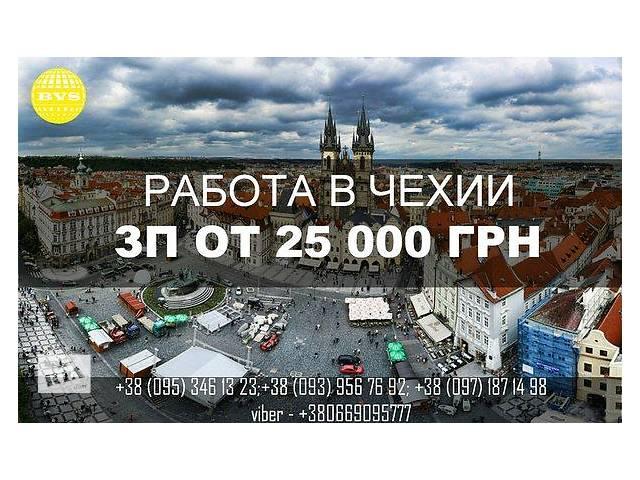 бу Работа в Чехии! зп от 1000 долларов  в Украине