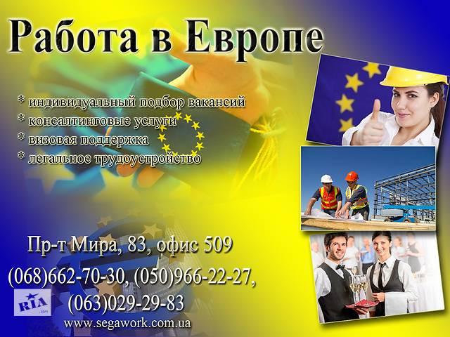 купить бу РАБОТА В ЕВРОПЕ  в Украине