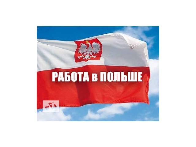 бу Работа в Польше на мясокомбинате  в Украине