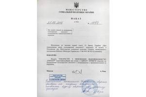 Вакансия в Германии для украинцев