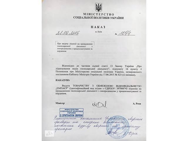 бу Вакансия в Германии для украинцев  в Украине