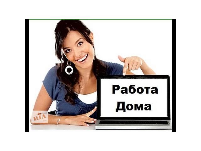 купить бу Работа из дома со  свободным графиком  в Украине
