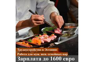 Заготовщик, помощник повара ЗП 1100 евро/мес.
