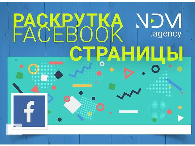 Раскрутка Facebook Продвижение в Фейсбук в социальных сетях SMM- объявление о продаже   в Украине