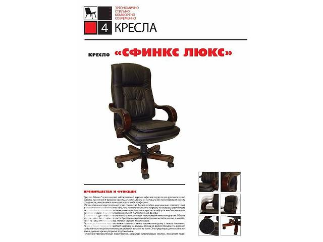 Распродажа офисных кресел премиум класса- объявление о продаже  в Киеве