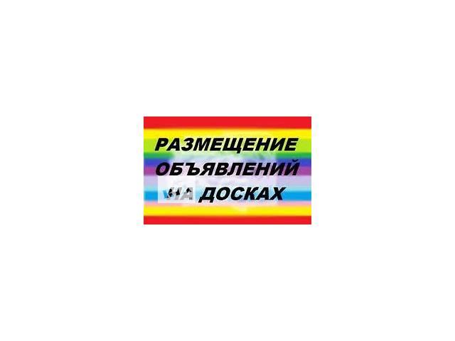 купить бу Ручное размещение Вашего объявления на 30 досок  в Украине