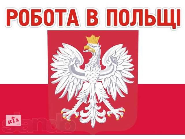 бу Разнорабочие на заводы в Польшу  в Украине