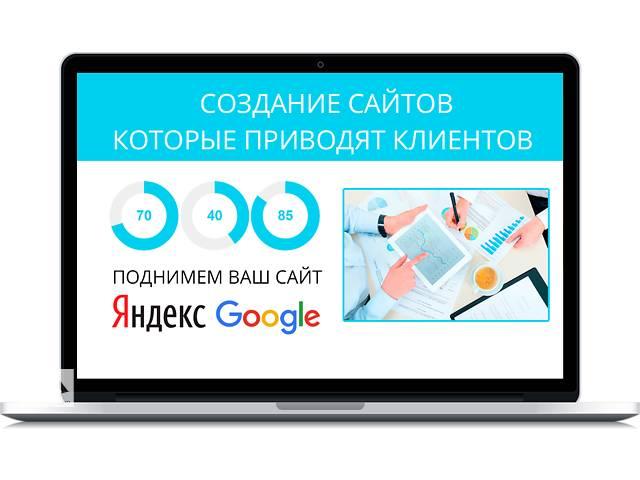 бу Разработка сайта и написание программ любой сложности  в Украине