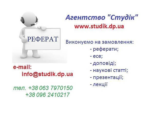 Реферати, есе, наукові статті на замовлення м. Київ- объявление о продаже   в Украине