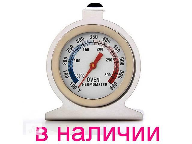 продам термометр для духовки градусник для печки термометр бу в Нововолинську