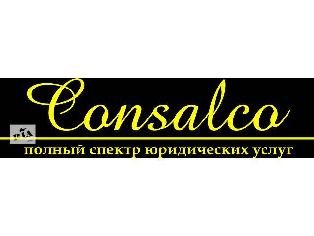 бу Регистрация Общественной организации в г. Днепропетровске «под ключ». в Днепре (Днепропетровск)