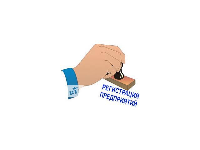 купить бу Регистрация предприятий в Днепре (Днепропетровск)