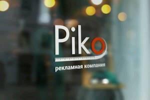 """Реклама -ВСЯ в одной компании """"Piko"""""""