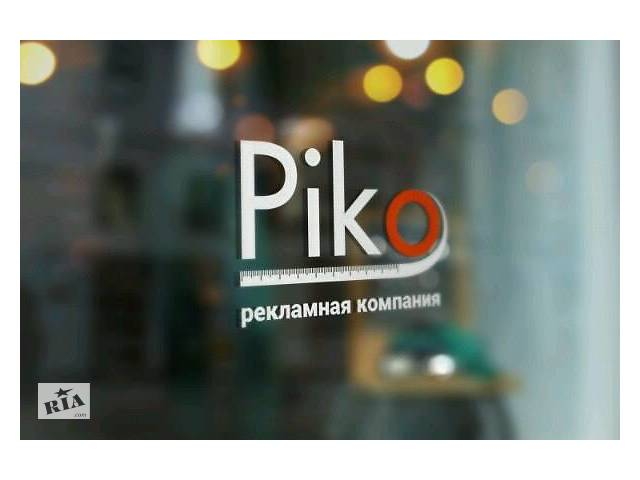 """Реклама -ВСЯ в одной компании """"Piko""""- объявление о продаже   в Украине"""