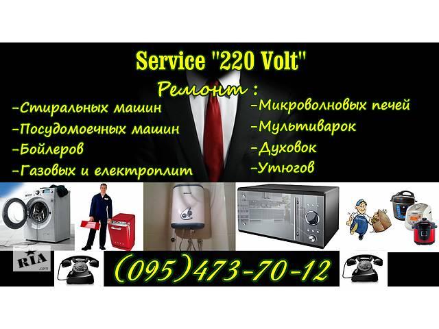 Ремонт, чистка бойлера в Черновцах - объявление о продаже  в Черновцах