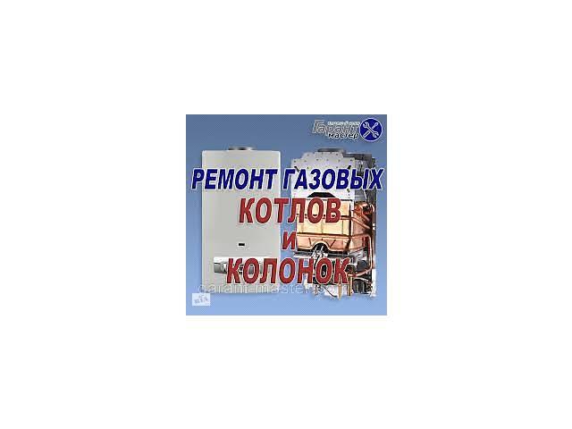 Ремонт газовых котлов, плит,колонок,бойлеров,эл.плит,эл.духовок- объявление о продаже  в Николаеве