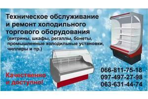 Ремонт холодильного торгового оборудования