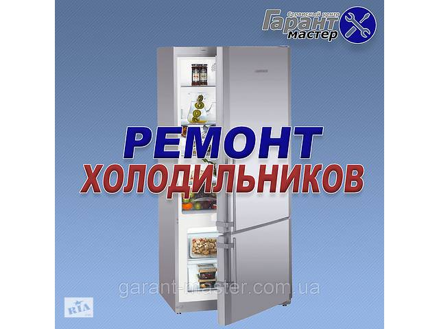бу Ремонт холодильников в Днепропетровске в Киеве