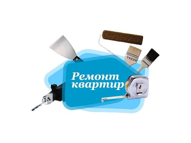 Ремонт квартир, домов, офисов.- объявление о продаже  в Луцке