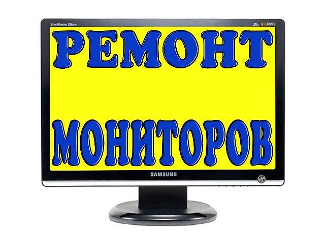 бу Ремонт мониторов Академгородок, Борщаговка, Святошин, Шулявская... в Киеве