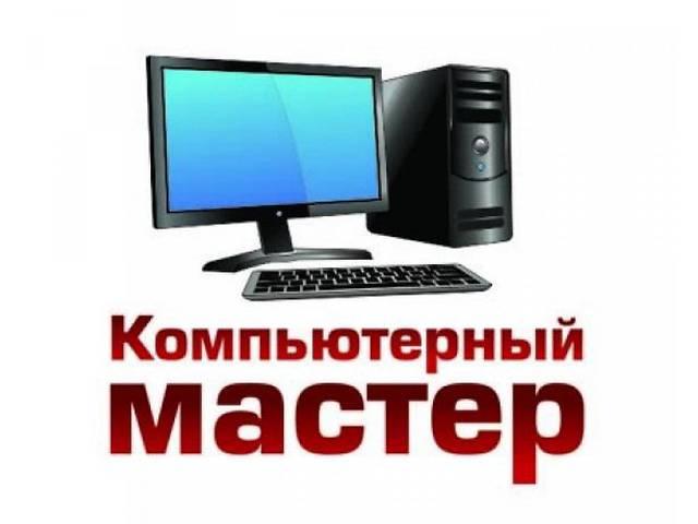 купить бу Ремонт ПК + Установка Windows Xp, 7, 8, 10 вдома або офісі у Черкасах. в Черкасах