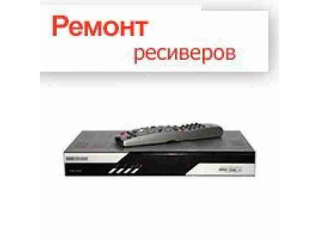 Ремонт спутниковых ресиверов - объявление о продаже   в Украине