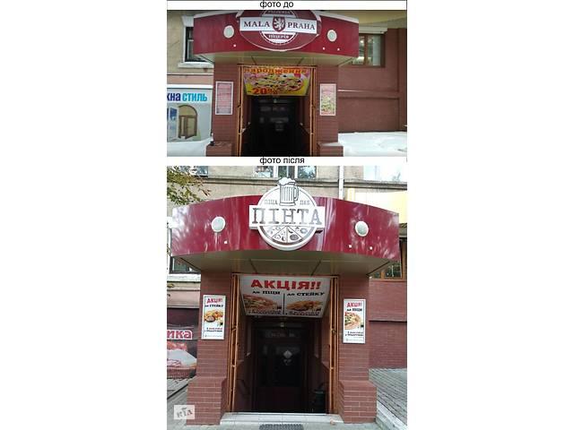 бу Ремонт вивісок, лайтбоксів, об'ємних літер, реставрація зовнішньої реклами в Рівненській области