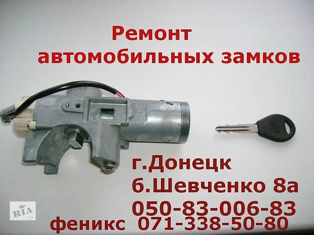продам Ремонт автомобильных замков.в Донецке бу в Донецке