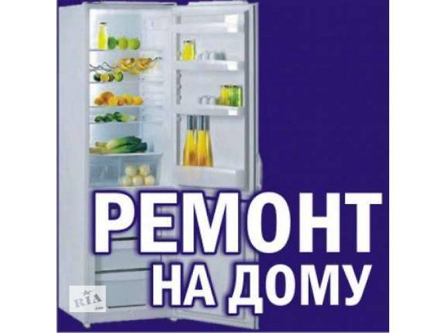 Ремонт холодильника  - объявление о продаже  в Тернополе