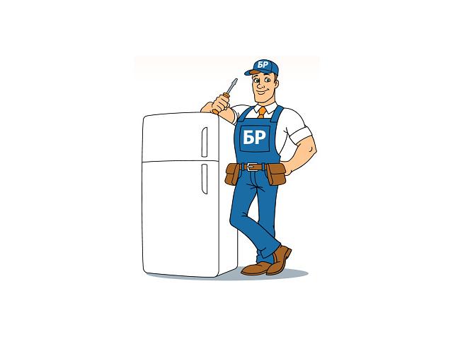бу Ремонт холодильников в Киеве