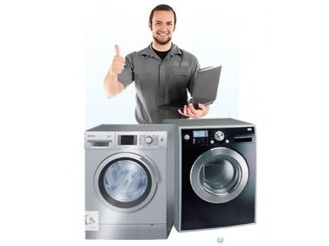 бу Ремонт стиральных машин  в Черкассах