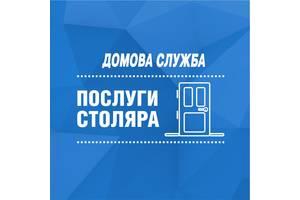 Ремонт меблів Тернополя. Послуги столяра