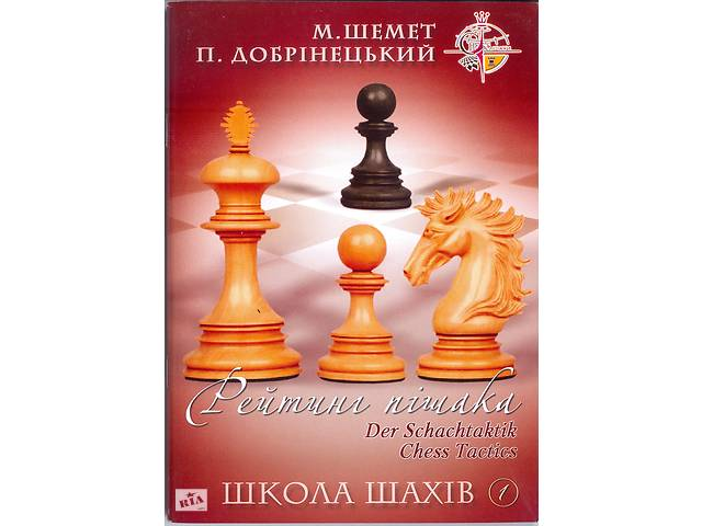 купить бу Рейтинг пiшака від 5-6 рокiв Добрінецькій Школа шахiв 1 в Киеве