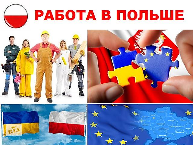 бу Робота в Польщі. Запрошення в короткі сроки  в Украине
