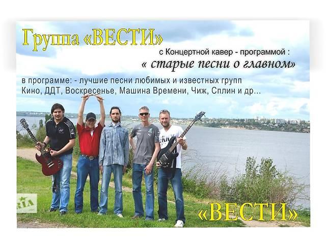 бу рок - кавер группа ВЕСТИ.  в Украине