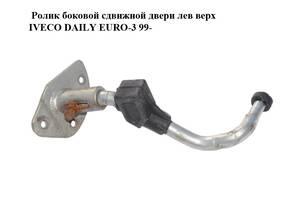 Ролик боковой сдвижной двери лев верх   IVECO DAILY EURO-3 99- (ИВЕКО ДЕЙЛИ ЕВРО 3) (500338656)
