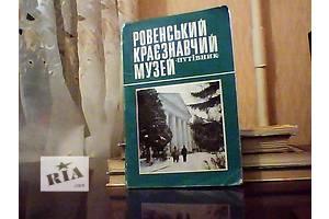 б/у Художественные книги