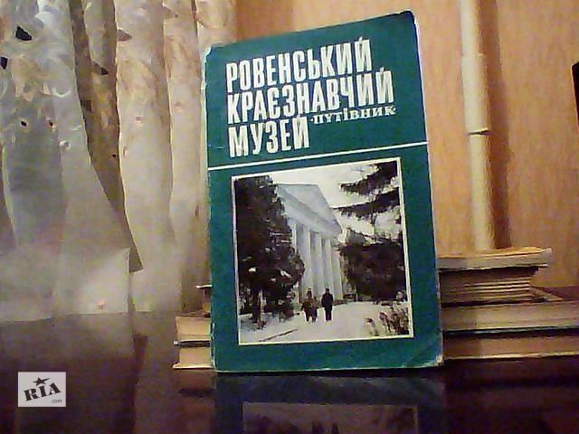 Ровенский краеведческий музей.- объявление о продаже  в Ровно