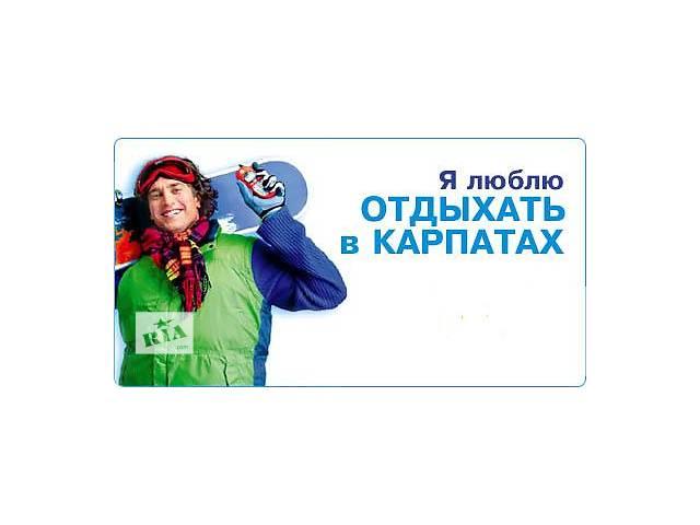 купить бу Рождество в Закарпатье в Харькове