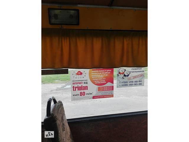 продам Размещение листовок в общественном транспорте, листовки в маршрутках, реклама в транспорте Западная Украина бу  в Украине